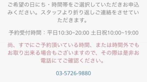 ネット予約 詳細!