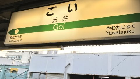 千葉県にて!